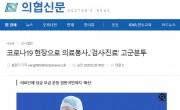 코로나19 현장으로 의료봉사...'검사·진료' 고군분투…