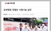 굳센병원 사랑 나눔 실천, 단체 헌혈 (매일신문, 영남…