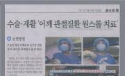 수술,재활  '어깨관절질환 원스톱 치료' (매일신문)